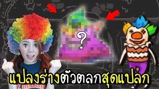 Download แปลงร่างตัวตลกที่แปลกที่สุดในโลก | clown evolution world [zbing z.] Video
