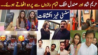 Download Hareem Shah & Sandal Khattak on Mubashir Luqman || Exclusive Interview || CCTV Pakistan Video
