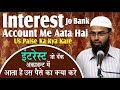 Download Interest Jo Bank Account Me Aata Hai Us Paise Ka Kya Kare By Adv. Faiz Syed Video