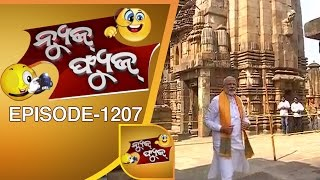 Download Newsfuse 19 April 2017 || Modi's Bhubaneswar Visit Special Video