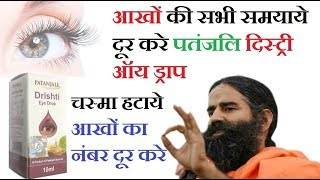 Download Patanjali Dristi Eye Drop Full Review for all Eye problems, GOOD or BAD ? Video