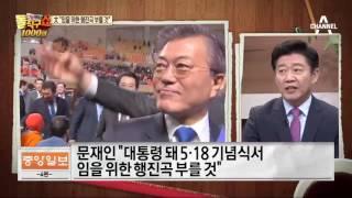 Download 희비 엇갈린 광주 경선 현장 Video