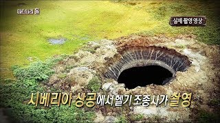 Download [서프라이즈] 시베리아 초원 한 가운데 뚫린 거대한 구멍! 그 정체는? Video