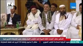 Download تغطية خاصة | كلمة المشير خليفة حفتر القائد العام للجيش الليبي عقب وصوله بنغازي Video