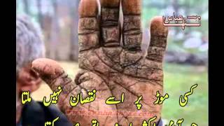 Download New Ghazal Tanha Abbas -Wo NAzar pe hamari nazar rakhta hai-Urdu Poetry-Shayari Video