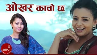 Download Okhar Kacho Chha by Prem Prakash Oli Milan Amatya | Nita Dhungana HD Video