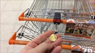 Download Как взять на входе тележку в маркете без монетки. Video