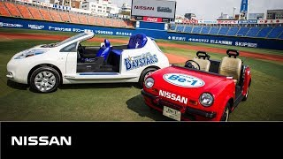 Download ただいま!ハマスタ! 日産「リーフ」リリーフカーが横浜スタジアムに参戦 Video