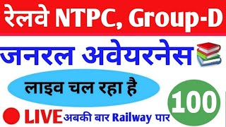 Download #LIVE #General Awareness #Part 100 for Railway NTPC, Group D, SSC Exam #Daily Class Video