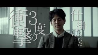 Download 映画 『愚行録』予告編【HD】2017年2月18日公開 Video