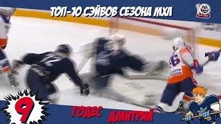 Download ТОП-10 сэйвов МХЛ сезона 2018/2019. Дмитрий Годес №9 Video