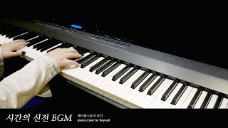 Download 메이플스토리 MapleStory OST : ″시간의 신전 BGM″ Piano cover 피아노 커버 Video