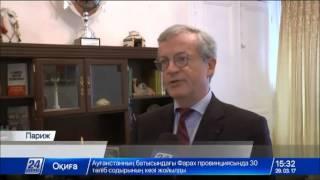 Download Французские бизнесмены намерены больше инвестировать в Казахстан Video