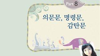 Download (영문법기초)8-24 명령문, 감탄문 14분 Video