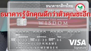 Download บัตรเครดิต ยิ่งคุณใช้ ธนาคารยิ่งรู้จักตัวคุณมากขึ้น มาใช้บัตรให้ถูกแนวทางกันดีกว่า Video