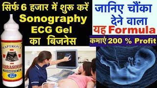 Download Demand इतनीकि पूरी नहीं कर पाओगे   जानिए कैसे शुरू करें Ultrasound ECG Gel Business - Maptrons Video
