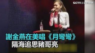 Download 謝金燕在美唱《月彎彎》隔海追思豬哥亮|三立新聞網SETN Video