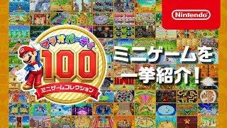 Download マリオパーティ100 ミニゲームコレクション 紹介映像 Video