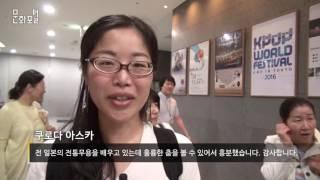 Download [도쿄/해외문화PD] 한국전통가무대전 Video