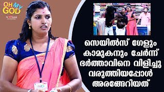 Download LOL! Sales girl and lover invites to Prank Husband | #OhMyGod | EP 151 | Kaumudy TV Video