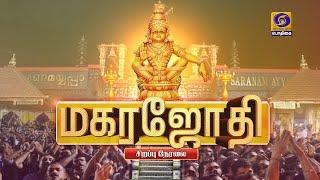 Download SABARIMALA MAKARA JYOTHI DARSHAN | சபரிமலை மகர ஜோதி தரிசனம் | LIVE FROM SABARIMALA | 15 - 01 - 2020 Video