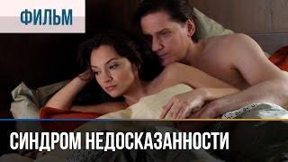 Download ▶️ Синдром недосказанности - Мелодрама | Фильмы и сериалы - Русские мелодрамы Video