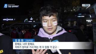 Download [뉴스데스크] 민심 못 담는 정치권에 '부글부글' Video