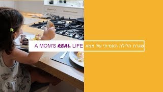 Download שגרת לילה אמיתית של אמא Video