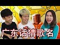 Download 【游戏】Bryson Lew自曝好男人!Yvonne 女神哭了! Video
