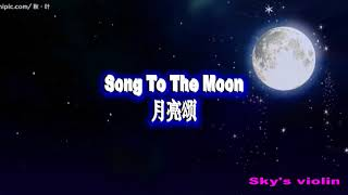 Download Song To The Moon From Rusalka 月亮颂 (水仙女)Sky's violin Yukimine Ishino Video