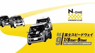 Download 2017 N-ONE OWNER'S CUP Round.9 富士スピードウェイ 決勝レース Video