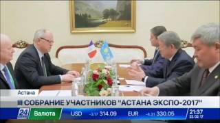 Download Председатель правления АО «НК «Астана ЭКСПО-2017» провел ряд двусторонних встреч Video