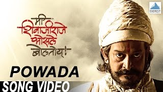 Download Shivaji Maharaj Powada - Me Shivajiraje Bhosale Boltoy | Superhit Marathi Song | Mahesh Manjrekar Video