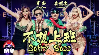 Download 【不想上班Sorry Boss! 】黃明志Namewee feat.肖央(筷子兄弟Chopsticks Brother) @CROSSOVER ASIA 2017亞洲通車專輯 Video