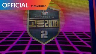 Download Various Artists - mi color (Prod. Dok2) (Special Track) MV Video