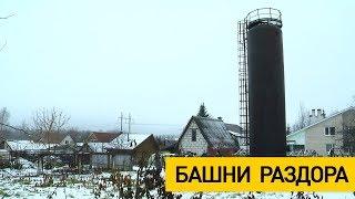 Download Не сносить водонапорные башни просят жители у чиновников Video