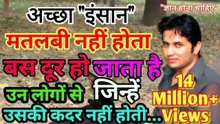 Download अच्छा ″इंसान″ मतलबी नहीं होता || motivational Thoughts in hindi || Heart Touching Video || Video