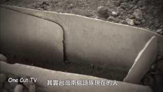 Download 南島語族源起 Video