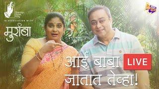 Download Aai Baba Go Live | BhaDiPa with Muramba - (Marathi) Sachin Khedekar Chinmayee Sumeet Video