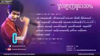 Download ថេណា - ស្រឡាញ់អុន100% (Lyric & Chord By Cambodian Music Chord) Video