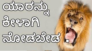 Download Kannada motivational video - ಯಾರನ್ನು ಕೀಳಾಗಿ ನೋಡಬೇಡ Video