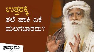 Download ಉತ್ತರಕ್ಕೆ ತಲೆ ಹಾಕಿ ಯಾಕೆ ಮಲಗಬಾರದು? Best Direction to Sleep In - Sadhguru Kannada Video