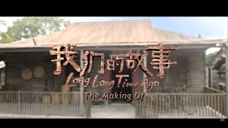 Download THE MAKING OF《我们的故事》″LONG LONG TIME AGO″ Video