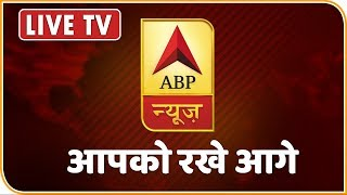 Download ABP News LIVE: Latest news of the day 24*7 Video