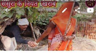 Download Comedy video || ससुरा के नियत खराब || Bhojpuri comedy video || Vivek Shrivastava & Neha ji Video