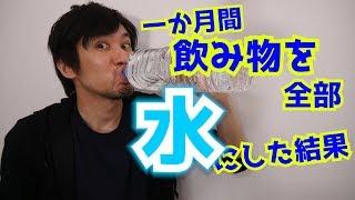 Download 一か月間飲み物を全部水にした結果 Video