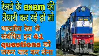 Download Railway related top 40 gk question , gk for rrb group d , alp and rpf exam Video