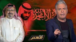 Download بعد فضيحة الـ ١٥ ضابط السعودي .. #معتز مطر: تساؤلات رهيبة عن مصير #خاشقجي قبل لحظة الإفصاح !؟ Video