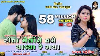 Hiral Raval | Bewafa Ni Boom | New Gujarati Bewafa HD Video