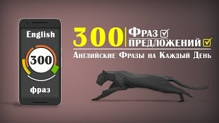 Download 300 Фраз и предложений на Английском языке для общения на каждый день. Video